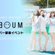 ライブ動画配信サービス「Rakuten LIVE」、K-POPガールズユニット「LABOUM」追加メンバー募集イベントを開催