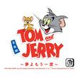 """「トムとジェリー」日本初舞台化 ジャニーズJr.""""宇宙Six""""松本幸大・山本亮太&ふぉ~ゆ~松崎祐介がトリプルキャストでジェリー役"""