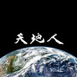 宇宙航空研究開発機構 JAXAが認定した宇宙ベンチャー「天地人」設立