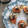 インスタグラムで話題沸騰のレシピ 「桃のアールグレイマリネ」も収録! 果物を使った、美しくておいしい140皿のレシピ集