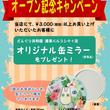 スタジオジブリ作品の雑貨が豊富に揃う、どんぐり共和国 浦添パルコシティ店が6月27日(木)オープン!限定「オリジナル缶ミラー」プレゼントキャンペーンも開催!
