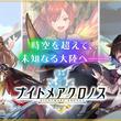 G123『ナイトメアクロノス』新パネルイベント実装!アップデート!