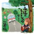 樋口了一「永遠のラストショウ」本日配信、「水曜どうでしょう」藤村&嬉野がコメント