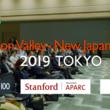【7/1東京開催】シリコンバレー発オープンイノベーションサミット