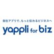 ヤプリ、BtoB・社内向けサービス『Yappli for biz』をスタート