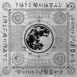 【ビルボード】ずっと真夜中でいいのに。『今は今で誓いは笑みで』が総合アルバム首位 ついに配信解禁された安室奈美恵『Finally』は35週ぶりトップ10入り