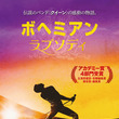 『ボヘラプ』を上野で無料野外上映、『江戸まち たいとう芸楽祭』OP企画