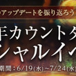 7月23日(火)は超大型MMORPG『ArcheAge(アーキエイジ)』6周年! 本日より開始!「カウントダウンスペシャルイベント」 マイホームがもらえる「初心者応援キャンペーン」も!