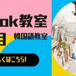 TikTok教室、第4弾開催中!!6/18~スタートの四限目は「韓国語教室」!