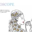 女の子のためのメディア「isuta」で12星座別2019年下半期の運勢を公開!