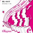 『優しいあの子/スピッツ』の混声三部合唱譜がフェアリーより7月中旬に発売。NHK 連続テレビ小説「なつぞら」主題歌