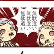 『シノアリス』レザーウォレットがタイトーより登場!ギシンアンキのイジワルなセリフ入りICカードステッカーも付属!!