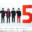 KANA-BOON飯田「精神的な病気」で活動休止