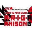 MCは儀武ゆう子さん、ゲストには緒方恵美さんが登場!「ランティス祭り2019」22日(土)のサテライトステージにて、声優グランプリトークステージを開催