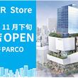 「Anker Store」旗艦店がオープン、11月下旬開業の新生「渋谷PARCO」5階