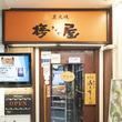 ファンの店 第9回 氷室京介の再始動を待ち望む炭火焼き鳥店