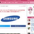 【追記】はちま起稿またデマ「サムスンがオーストラリアで日本になりすましたCM」→真に受けた人々がYouTubeのコメント欄を荒らす惨事に
