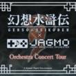 【JAGMO】フルオーケストラ公演『幻想水滸伝 × JAGMO Orchestra Concert Tour』の開催が決定!2019年7月より3か月間にわたり東京・神戸の2都市にて開催!!