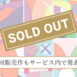 有名アート作品を共同保有できる「ARTGATE」、KAWS/NO REPLYオーナー権の初回販売分1,000万円がわずか2時間で完売!