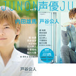 「声優JUNON」内田雄馬&戸谷公人がWカバーに! 梶裕貴、岡本信彦、KENNも登場するvol.9発売