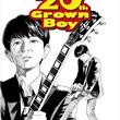 浦沢直樹、藤木直人に『20世紀少年』ならぬ『20周年少年』ポスターを描き下ろし
