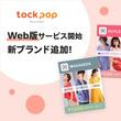 マネーフォワード、「tock pop」のウェブ版を提供開始