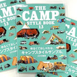 おしゃれキャンプスタイル最新版!「THE CAMP STYLE BOOK vol.13」6/20日 (木) 発売!!