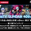 ガンダムシリーズ11作品を毎週無料放送、「AbemaTV GUNDAM 40th Hour」新設