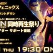 『X-MEN:ファースト・ジェネレーション』同時再生祭りは今夜! てらさわホーク&十束おとは(フィロソフィーのダンス)がシリーズを語り尽くす