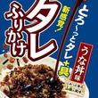 『タレふりかけ<うな丼味>』『タレふりかけ<ビビンバ味>』 2019年7月4日(木) 新発売