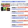 Ryzen搭載PC5万円引き、240GB SSDが無料!? ツクモが劇的にお得なキャンペーン中!