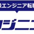 メルカリのCTOによる特別講演も!『type エンジニア転職フェア』 2019/7/15(月・祝)東京ドームシティ プリズムホールにて開催!