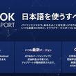 日本語入力システム「ATOK」に年間プラン、3年版は1,800円お得に