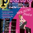 『知りたい!! JAZZのこと』と『2つのブルーノート』のジャズ縛り2大特集! 特別付録は、特製クリアファイル!! 『月刊ピアノ7月号』2019年6月20日発売