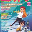 特集は《エンタメ》+《実用記事》の 2本立て! 今月は、「アニメと音楽」&「魅惑の吹奏楽」 『月刊エレクトーン7月号』 2019年6月20日発売