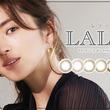 """中村アンプロデュースブランド『LALISH(レリッシュ)』より新色3色が登場!レンズ直径14ミリ採用で""""圧巻のナチュラル仕上がり。"""""""