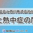 睡眠と熱中症の関係性とは?!~tenki.jpラボVol.18~