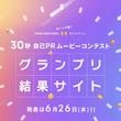 【入賞者決定!】 ビデオマッチング主催「30秒自己PRムービーコンテスト」