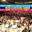 「UNDERTALE」楽曲の演奏も。4年に1度のゲーム音楽フェス「4starオーケストラ2019」,新たに出演者と曲目が発表