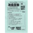 山形県沖地震で一時操業停止の新潟県村上市・すぐる食品新潟工場、6月20日に稼働再開