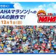 ANAトラベラーズ  今年も継続設定!「第35回NAHAマラソンオフィシャルツアー」 発売開始