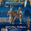 古代オリエント博物館の特別展「ギルガメシュと古代オリエントの英雄たち」がアツい! 関智一さんが朗読する「ギルガメシュ叙事詩」も発表