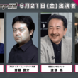 「クラシックレーベルのAltus(アルトゥス)社長の斉藤啓介氏が初出演」