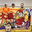 お客様が生産者をオリジナル大漁旗で応援!ありがとうの想いを、貯めたポイントの寄付で伝える、新しい生産者支援を四十八漁場がスタート