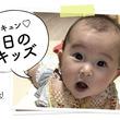 【今日のキッズ】美月(みづき)ちゃん・0歳