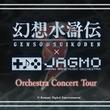 『幻想水滸伝』ゲームシリーズ音楽のフルオーケストラ公演が東京・神戸で開催決定