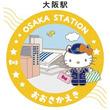 「ハローキティ×大阪環状線デジタルスタンプラリー」開催 抽選でぬいぐるみ贈呈