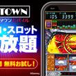 パチンコ・スロットアプリが定額で打ち放題「777TOWN mobile」誕生!iPhone、Androidでアプリ配信開始