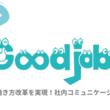 「褒める」働き方改革のためのコミュニケーションツール「Goodjob!」リリースから1年、累計150社が登録!