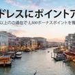 Marriott Bonvoyの新たなグローバルポイントプロモーション『Endless Earning』を2019年7月2日から9月16日まで実施